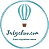 Julychoo.com - блог о путешествиях