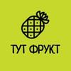 ТУТ ФРУКТ. Доставка фруктов в Новосибирске