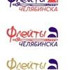Флейты Челябинска