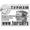 Туризм.ру