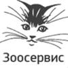 """""""Зоосервис"""" ветеринарная клиника"""