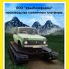 ООО УРАЛПЛАТФОРМА Вездеходы ЕГОЗА