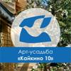 Арт-усадьба «Кайкино 10»