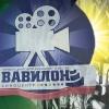 Киноцентр Вавилон  Омск