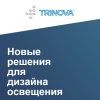 ТРИНОВА - проекты освещения, дизайн освещения