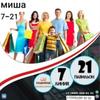 Миша Малахова 7-21
