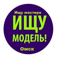 ИЩУ МАСТЕРА/ИЩУ МОДЕЛЬ/УСЛУГИ/ОМСК