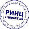 Научные конференции. Публикации РИНЦ.