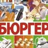 """Магазин """"БЮРГЕР"""""""