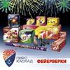 ПИРОТЕХНИКА ООО  «Пиро-Каскад» г. Москва