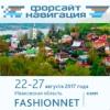 Форсайт-кэмп FashionNet Ивановская область