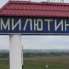 ТИК Милютинского района