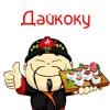 Дайкоку суши | Доставка в Новосибирске