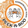 Бойцовский клуб «Peek-A-Boo» — Бокс для каждого!