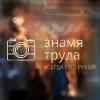 "Вилегодская районная газета ""Знамя труда"""