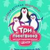 ТРИ ПИНГВИНА   Детский мед центр   Абакан