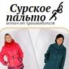 """""""Сурское пальто"""" официальная группа ВКонтакте"""
