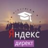 Обучение Яндекс-Директ (Тверь)