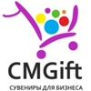 Cmgift - бизнес сувениры