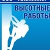 Услуги промышленных альпинистов Москва