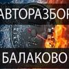 Авторазбор - автозапчасти Балаково ВАЗ