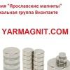 Ярославские магниты