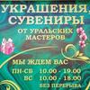 Uralsky Kamnetsvet
