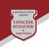 """Адвокатское бюро """"Тарасюк, Игнатюк и партнеры"""""""