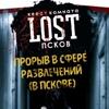 Квесты в Пскове. LOST - Рецепт острых ощущений!