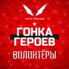 """Волонтёры """"Гонка Героев"""" Брянск 2017"""