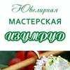 """Ювелирная мастерская""""ИЗУМРУД"""""""