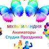Аниматоры Москва | Праздники | МультиЛандия