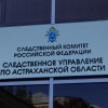 СУ СК России по Астраханской области