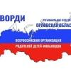 РО ВОРДИ Орловская область