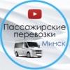 Пассажироперевозки Минск,Молодечно.Аренда прицеп