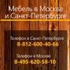 Мебель в Москве и Санкт-Петербурге