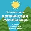 Фестиваль Копнинская Масленица-2019
