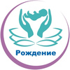 """Медицинский центр """"Рождение"""" г. Ростов-на-Дону"""