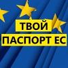 tvoipassport.ru   ВНЖ ПМЖ Гражданство Румынии ЕС
