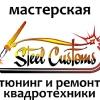 Steel Customs