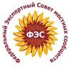 Федеральный Экспертный Совет местных сообществ