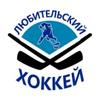 Любительский Хоккей Кингисеппа