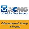 Официальный дилер XCMG в России
