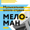 "Музыкальная школа-студия ""Меломан"" Воронеж"
