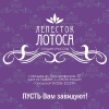"Студия красоты ""Лепесток лотоса"" Мозырь"