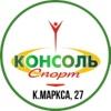 Тренажерный зал Симферополь | Консоль Спорт