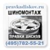 🚘 Автосервис.Шиномонтаж 24 часа в Москве
