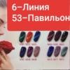 Шеллак Маникюр Садовод 6-53