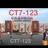 Пальто Куртки Садовод Ст7-123