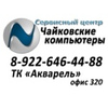 """Ремонт компьютеров """"СЦ Чайковские компьютеры"""""""